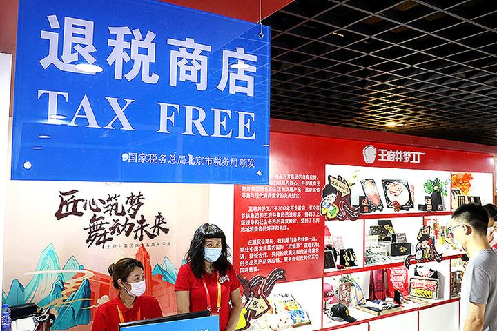 China's Wangfujing to Open Duty-Free Shops in Universal Beijing Resort