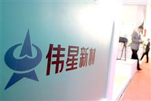 China's Weixing Gains by Limit on USD12.6 Million Buyout of Drainage Designer Fast Flow