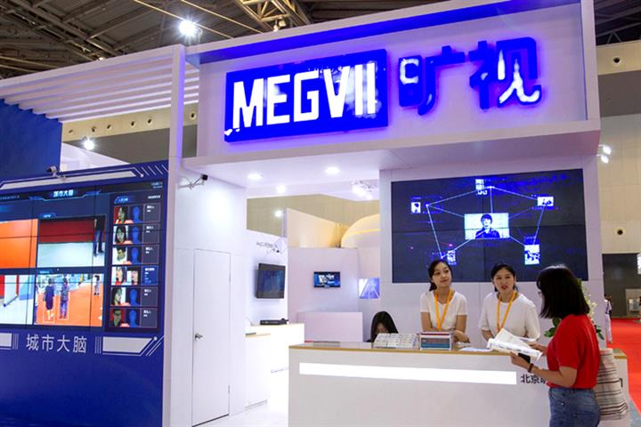 Chinese AI Unicorn Megvii Gears Up for Shanghai IPO