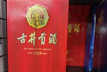 Chinese Baijiu Maker Gujing Hits Limit Up After USD774 Million Private Placement