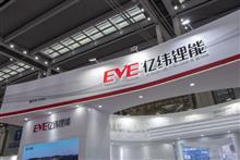 Chinese Battery Giant Eve Energy Falls After Soaring on Capacity Expansion Plan