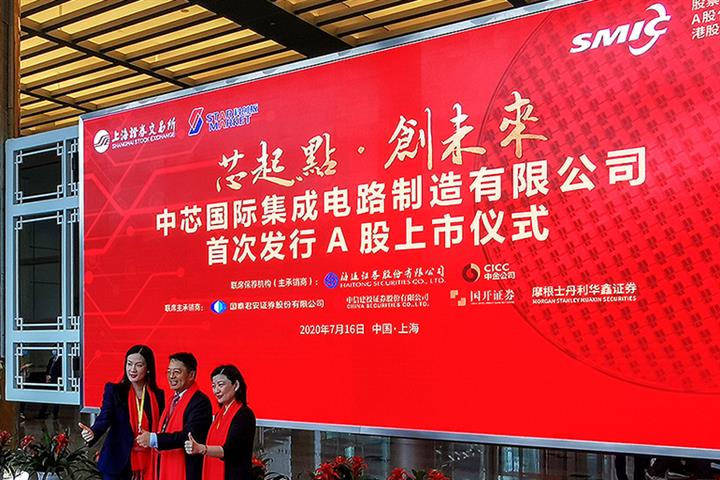Chinese Chipmaker SMIC Rakes in Record USD84.6 Billion on its Shanghai Star Market Debut