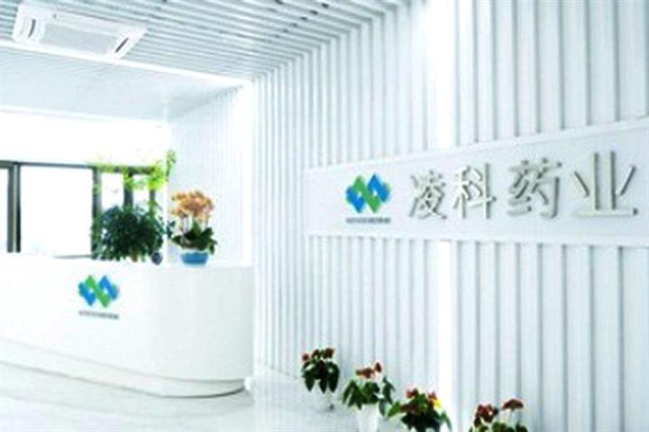 Chinese Drug Developer Lynk Pharmaceuticals Secures Funding of USD50 Million