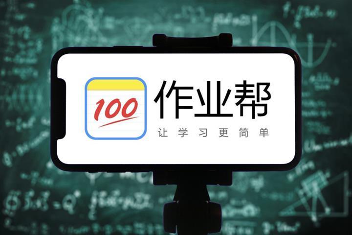 Baidu Offshoot E-Educator Zuoyebang Closes USD750 Million Funding