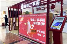 Chinese E-Flea Market Zhuanzhuan Gains USD100 Million in Series D1 Round, Led by Xiaomi