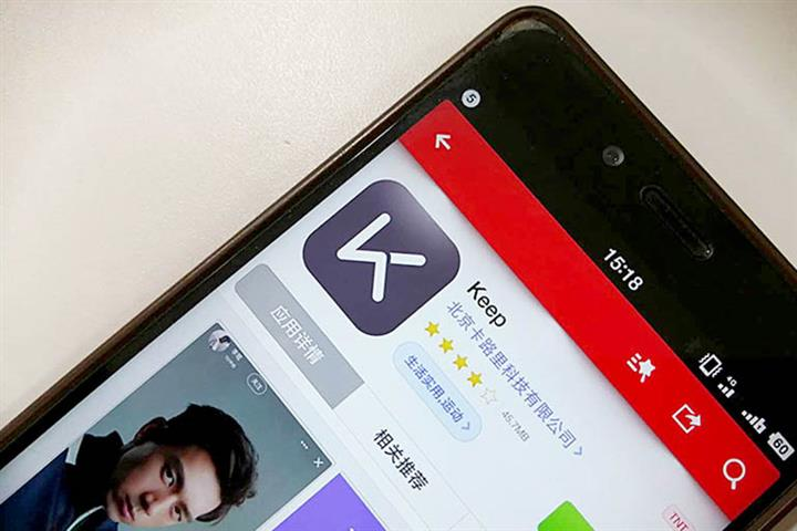 Chinese Fitness App Keep Closes USD80 Million Funding Led by Jeneration Capital