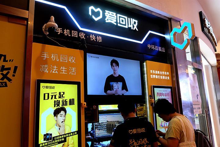 Chinese Gadget Flea Market Aihuishou Is Now Wanwu Xinsheng After USD100+ Million E+ Round