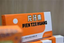 Chinese Herbal Drugmaker Pientzehuang Falls by Limit as Main Shareholder Prepares to Pare Stake