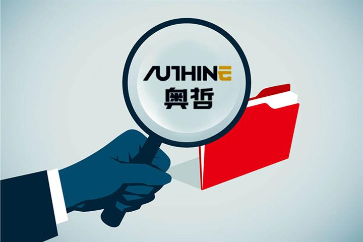 Chinese Low-Code Startup Authine Raises Over USD30 Million in Sector Record