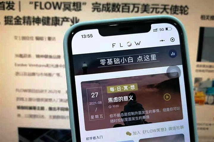 Chinese Meditation App Flow Bags Millions of US Dollars in Angel Round Led by Lightspeed, Evolve