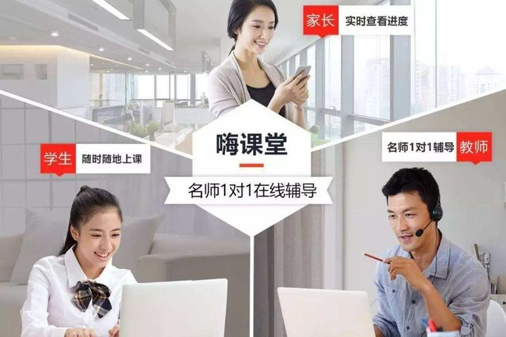 Chinese Online Tutoring Platform Secures USD7.5 Million in A-Round Financing