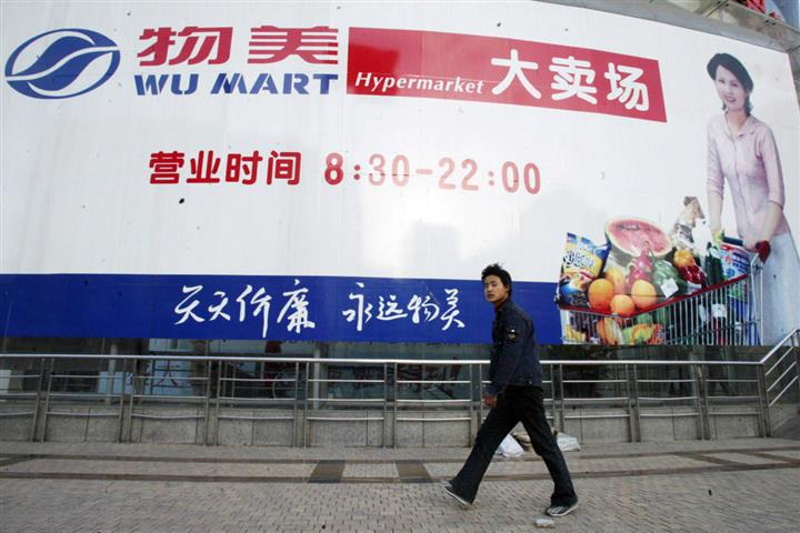 Chinese Retail Giant Wumei Plans Three-in-One Mega Listing in Hong Kong