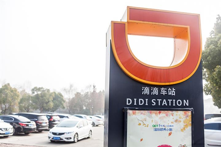 Chinese Ride-Hailing Giant Didi Plans USD80 Billion IPO This Year