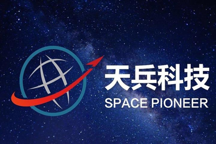 Chinese Rocket Startup Space Pioneer Bags Over USD14.8 Million in Series A Round