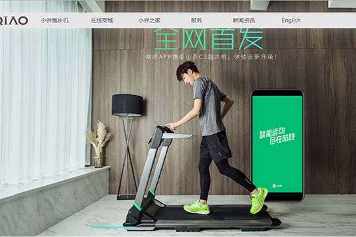 Chinese Treadmill Maker Secures USD20.6 Million in B+ Round
