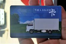 Chinese Truck Driver Commits Suicide After Being Fined When GPS Tracker Dropped Signal