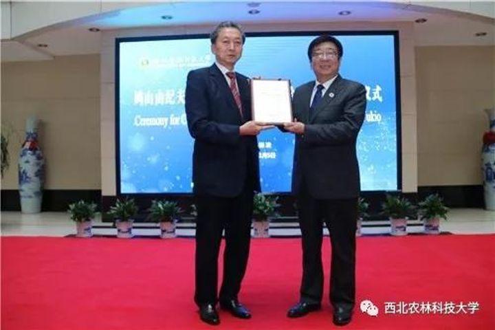 Chinese University Names Japanese Ex-PM Hatoyama Professor Emeritus