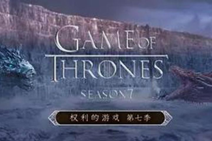 Chinese, US Companies Will Collaboratively Develop Game of Thrones Game