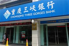 Chongqing Three Gorges Bank Chairman Is Placed Under Investigation