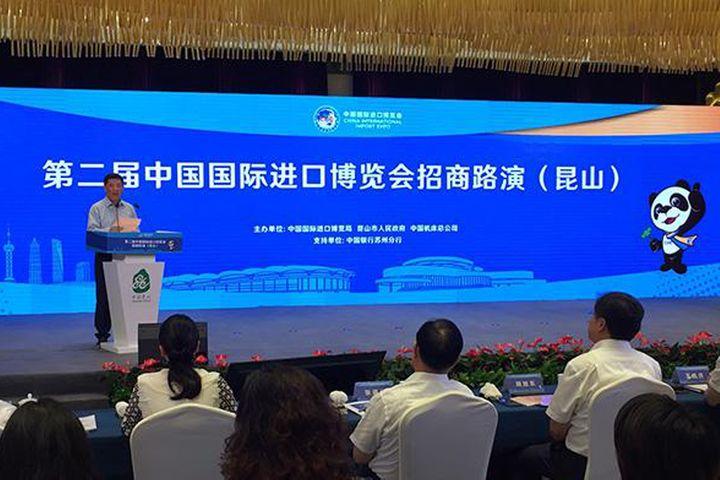 CIIE Holds Equipment Roadshow in Jiangsu Manufacturing Hub