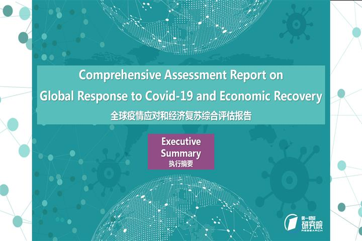 Comprehensive Assessment and Ranking Report on the Response to the Covid-19 Pandemic and Economic Recovery of 108 Economies