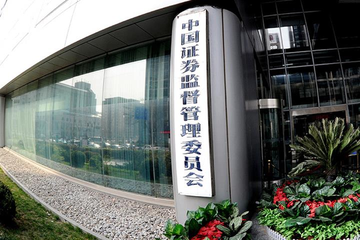 CSRC Asks Haitong, Citic, CICC to Rectify After Poor Star Market IPO Work