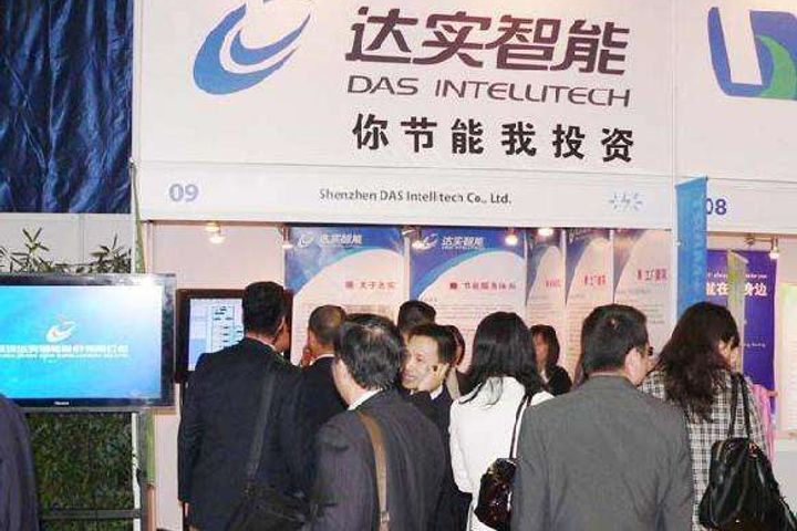 Das Intellitech Sets Up Xiong'an New District Subsidiary for Smart City Construction