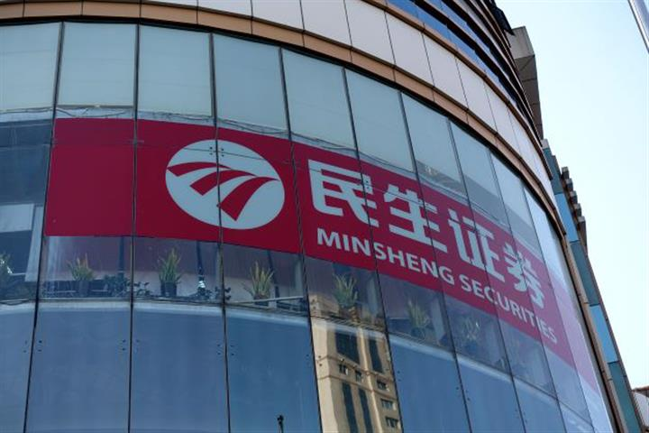 Debt-Stricken Oceanwide Holdings to Sell Additional 20% Equity in Minsheng Securities
