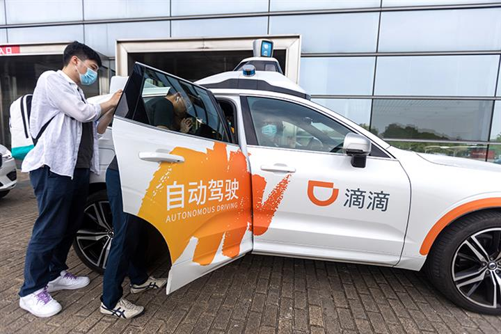 Didi's Self-Driving Unit Raises USD300 Million Led by Chinese Carmaker GAC