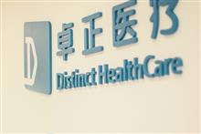 Digital Healthcare Startup Distinct Is Said to Raise USD60 Million, Led by Tencent