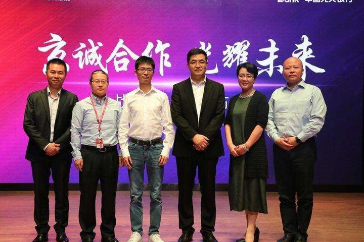 Everbright Bank, Jingdong Financial Kick off Strategic Partnership