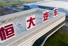 Evergrande NEV Shares Jump as Parts for First 10,000 Electric Cars Lined Up