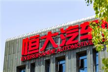 Evergrande NEV Soars Over 60% After Six Chinese Tycoons Invest USD3.35 Billion