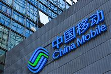 China Mobile Gains in Hong Kong After Revealing Plans to Float in Shanghai