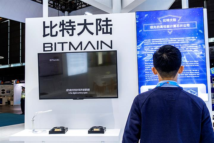 Execs at Chinese Cryptomining Rig Maker Bitmain Exchange 'Fire'