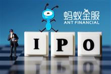 Ant to Raise at Least USD33 Billion After Pricing Historic IPO