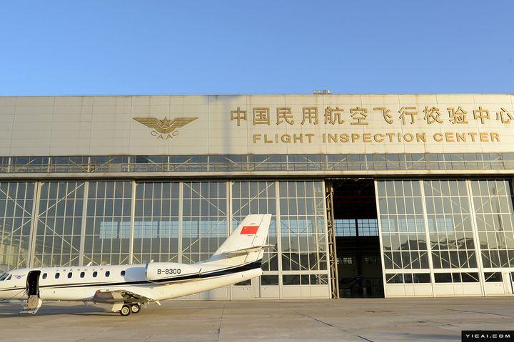 First Test Plane Lands at Beijing Daxing International Airport
