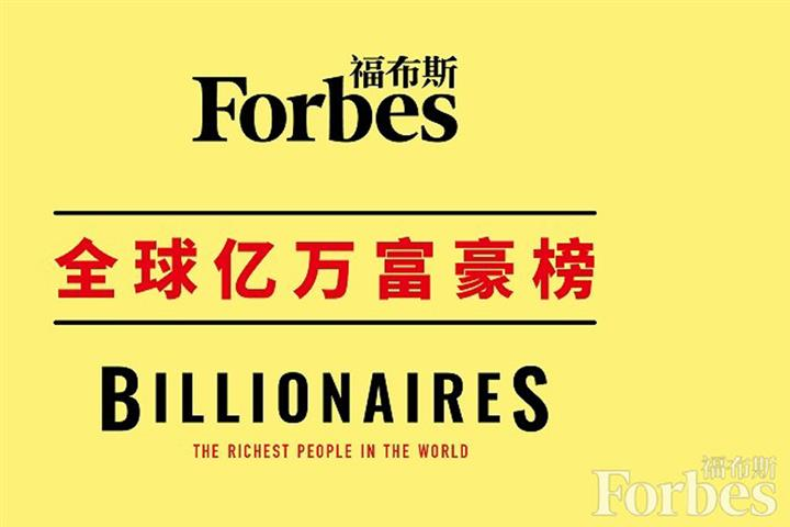 Forbes Rich List for a Sick Year: Chinese Pig Breeder Rallies, Most Lose Money