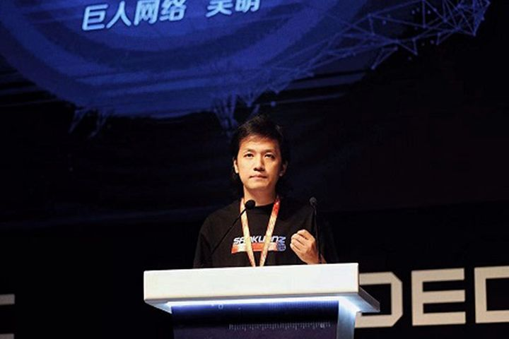 Giant Network Promotes 34-Year-Old to Co-CEO, Betting on Youth to Keep Gaming Firm on Its Toes