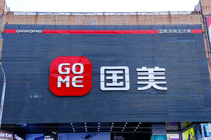 Gome Stocks Surge as Report Says Jailed Founder Has Been Released