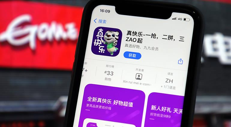 GOME to Launch New App, Hopes to Lure More Online Customers via Social Networking