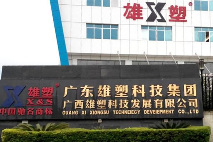 Guangdong Xiongsu Technology to Invest USD22.5 Mln to Set Up Subsidiary to Develop High-Performance Pipes