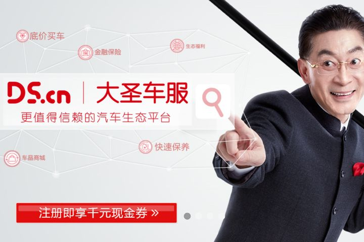 Guangzhou Automobile Group's Internet Automobile E-Commerce Platform Plans to Dilute Leshi Shares in Company