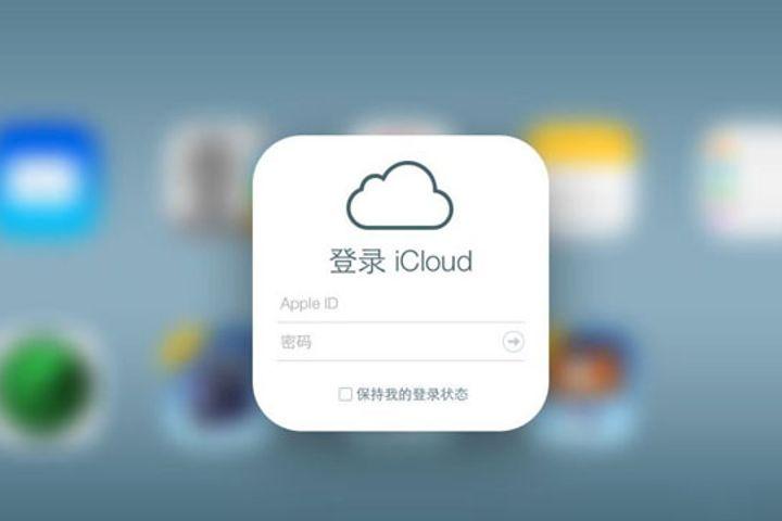 Guizhou-Cloud Big Data Takes Over iCloud in China's Mainland