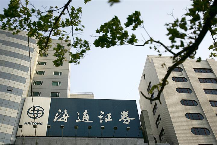 Haitong Securities' Stock Dives as China Probes Suspected Rules Violation