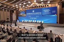 High-Level Dialogue of the Hongqiao Forum 2020