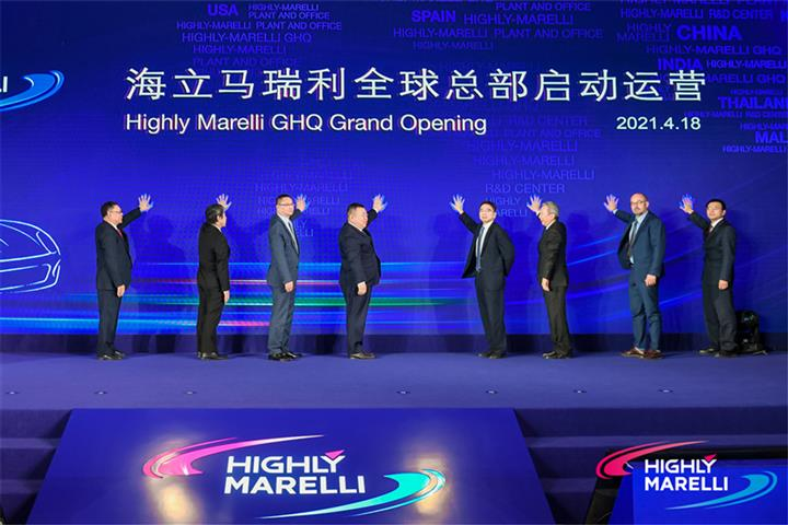 Highly, Marelli JV Launches NEV Thermal Management Product on Opening of Global HQ in Shanghai