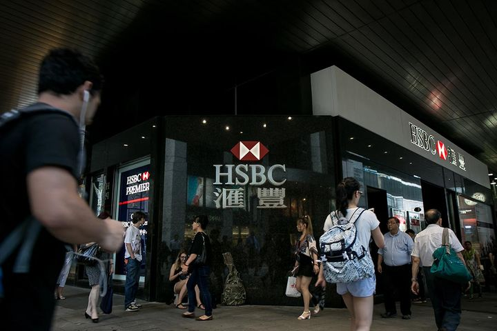 HSBC Qianhai Becomes China's First Foreign Capital-Controlled Securities Joint Venture
