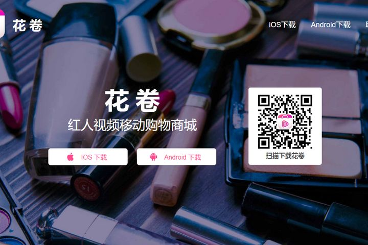 Huajuanmall.com, E-Commerce Platform With Videos Made by E-Celebs, Bags USD40 Million in Series B