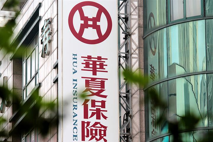 Huaxia Life Asks Middle Managers to Take Unpaid Sabbatical, Start Own Business